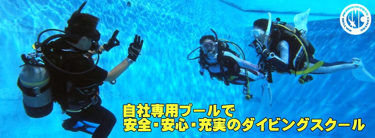 PADI 体験ダイビング(1ダイブ)