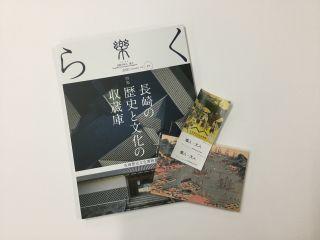 開館15周年記念特別プラン★エリア情報誌『楽』れきぶん特集号つき常設展入場チケット!