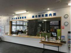 秋吉台観光交流センターにある総合観光案内所が受付・返却場所です