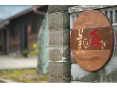 福井市方面からお越しの際には、こちらの看板を目印に!