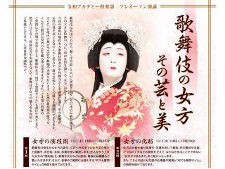 【歌舞伎の女方】その芸と美 第1回講座 11月1日(日)