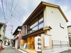 京都の町並みにマッチした木造のモダンな建物