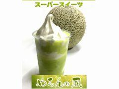 メロンとソフトクリームの饗宴 スーパースイート感のメロンの風
