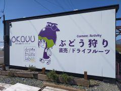 北陸自動車道金津インターで降りて芦原温泉に向かうとこの看板が目印です!