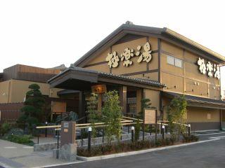 極楽湯三島店は三島市三好町の国道1号線のすぐ近くにあり、行楽途中や帰りに気軽にお立ちより頂けるスーパー銭湯です。