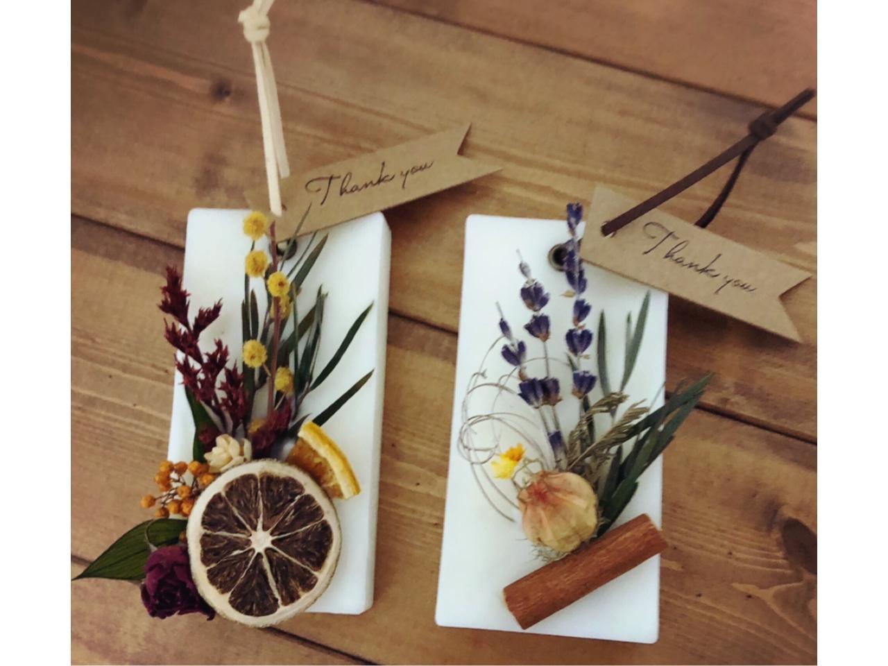 【和歌山県在住の方限定】\*アロマワックスサシェ作り*/アロマの香りやお花もお好...