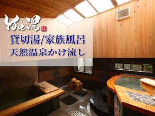 天然温泉100% 源泉かけ流し温泉を貸切で♪ 冷蔵庫・TV完備の休憩室付家族風呂で3密回避!